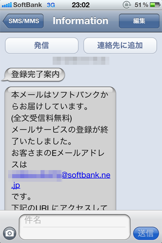 Iphone_sms_02