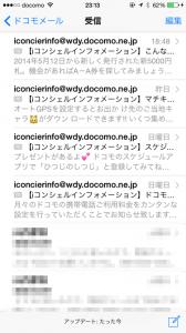 ios_8_mail_01