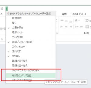 office_2013_close_04