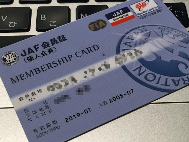 jaf_membership_card_01