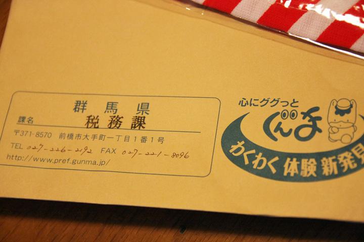 gunma_furusato_01
