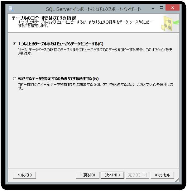 data_import_export_04