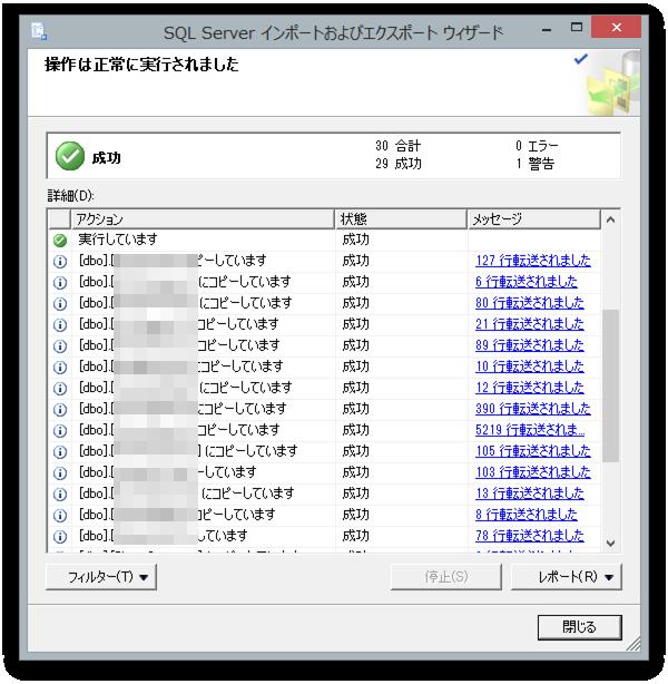 data_import_export_08