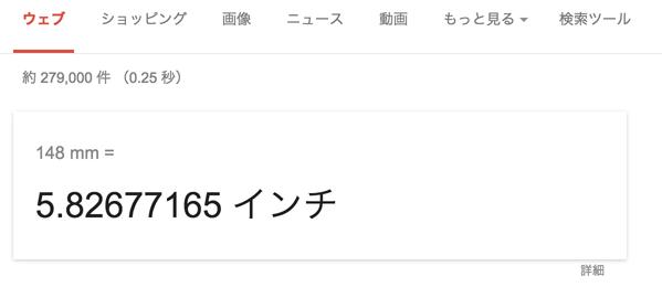 google_calc_02