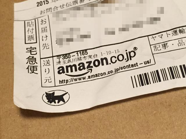 amazon_delivery_01