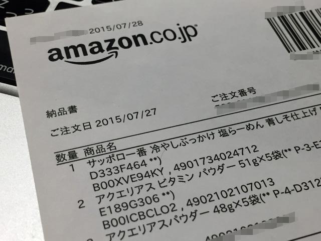 amazon_delivery_05