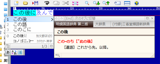 atok_translate_01