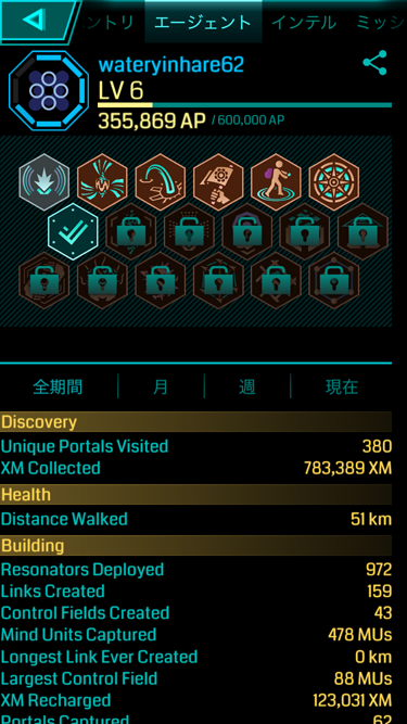 ingress_ios_08