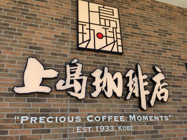uejima_coffee_01