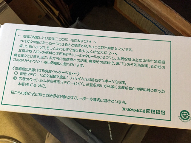 takahama_torimeshi_04