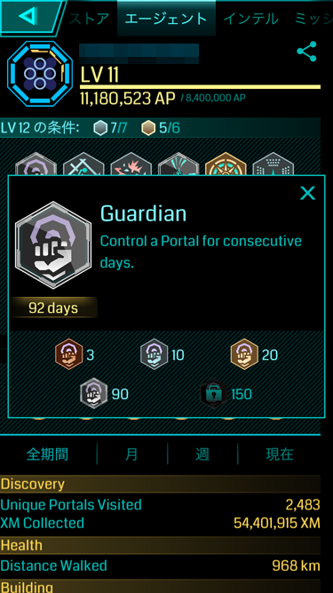 ingress_ios_30